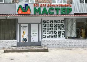 Фото магазина Мастер ул. Кирова 1Б