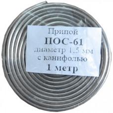 Оловянно-свинцовый припой с канифолью ПОС-61