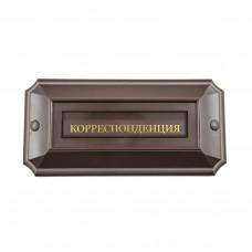 Накладка почтовая коричневая надпись золото