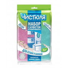 Набор салфеток из микрофибры для кухни и ванной Чистюля МФ009